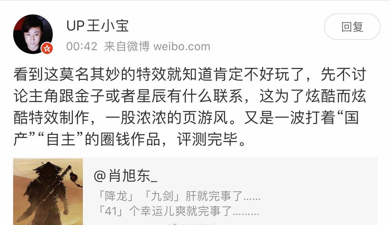 网友称《紫塞秋风》打着国产自主圈钱 创始人回应