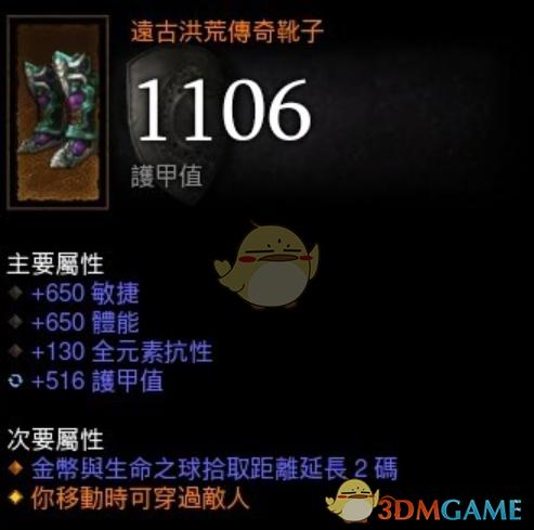 《暗黑破坏神3》护甲全抗收益详解
