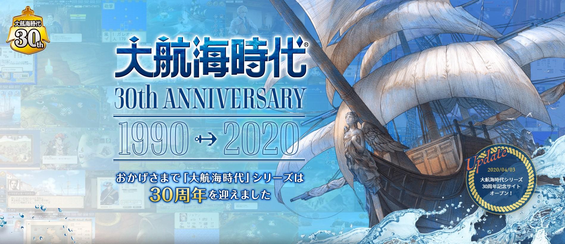 扬帆远航30年 《大航海时代》30周年纪念网站上线