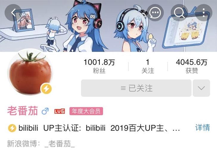 B站首个千万粉丝UP主诞生:老番茄