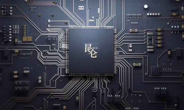百度祭出昆仑AI芯片杀手锏 性能最高比NV芯片强三倍