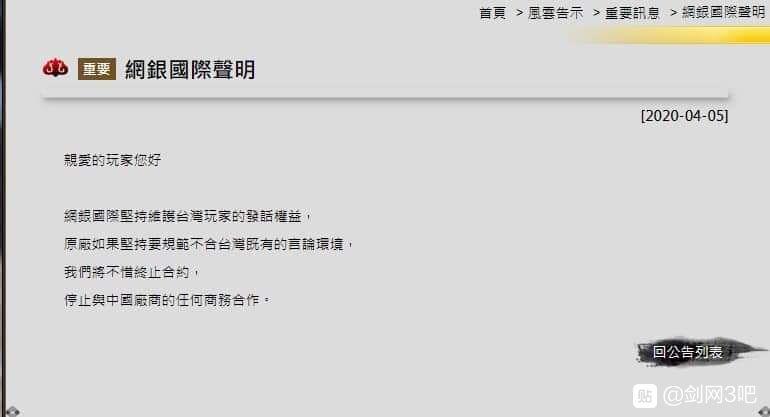 《剑网3》台服现不当言论 西山居官宣与代理商解约