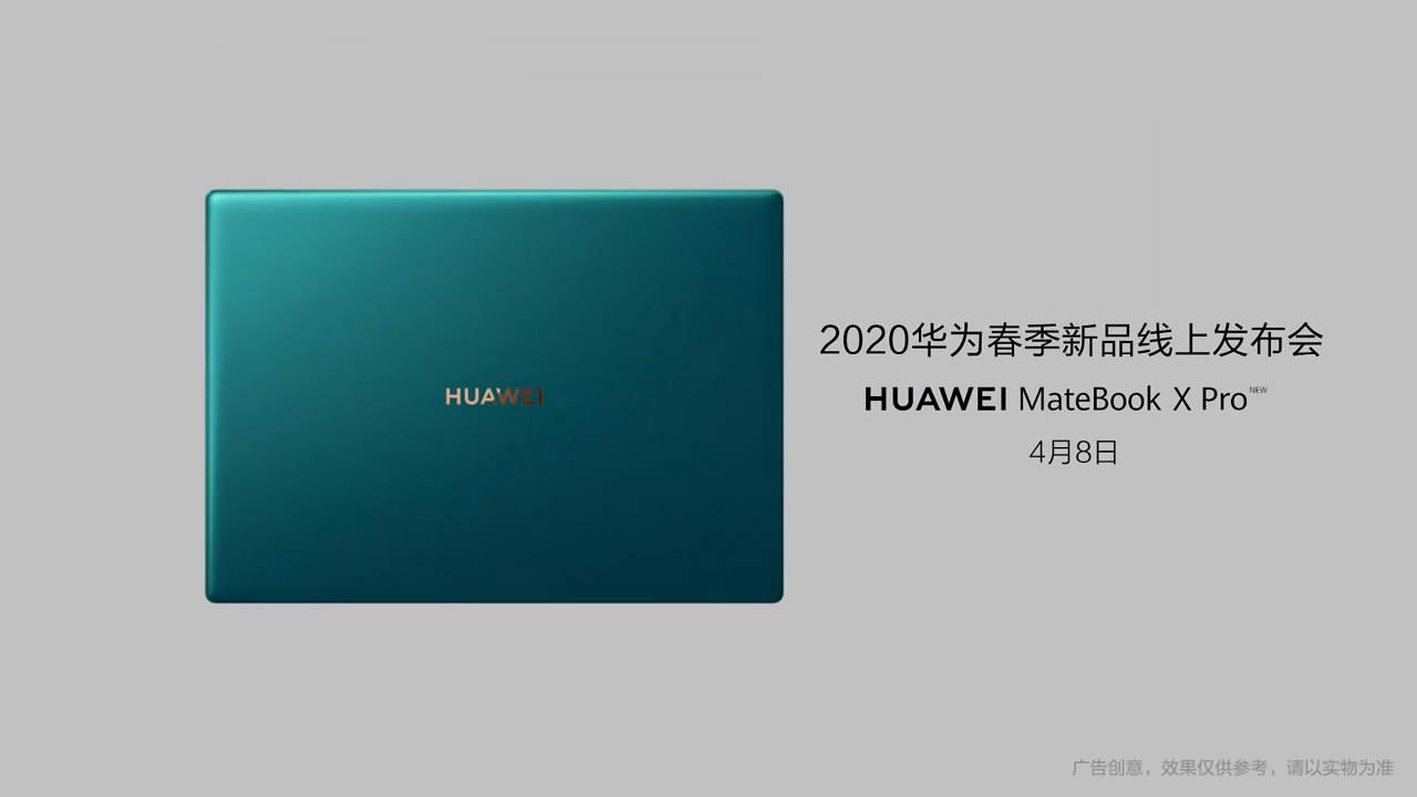华为MateBookX Pro 2020款国行来了 全新翡冷翠色