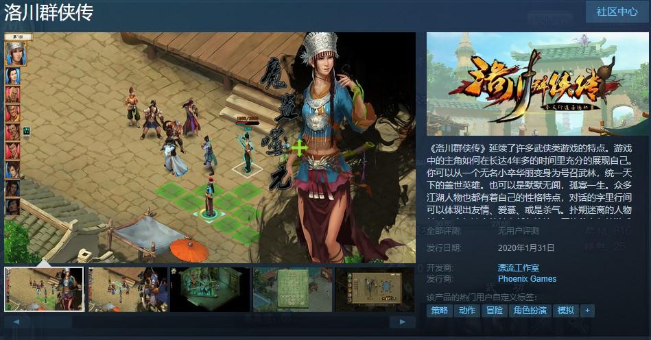 《洛川群侠传》突然下架Steam商店 原因尚不知晓