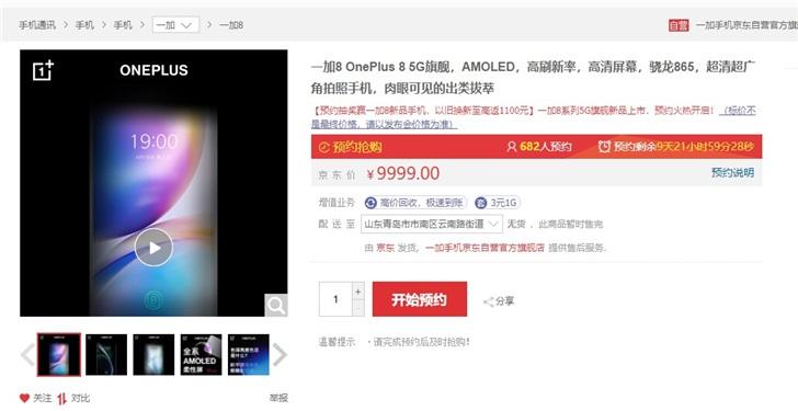 一加8/8 Pro京东开启预约:2K+120Hz瞳孔屏