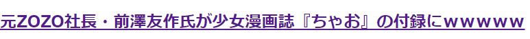 """前泽友反叛入有名美女漫画杂志 岛国日本""""思聪""""言传身教"""