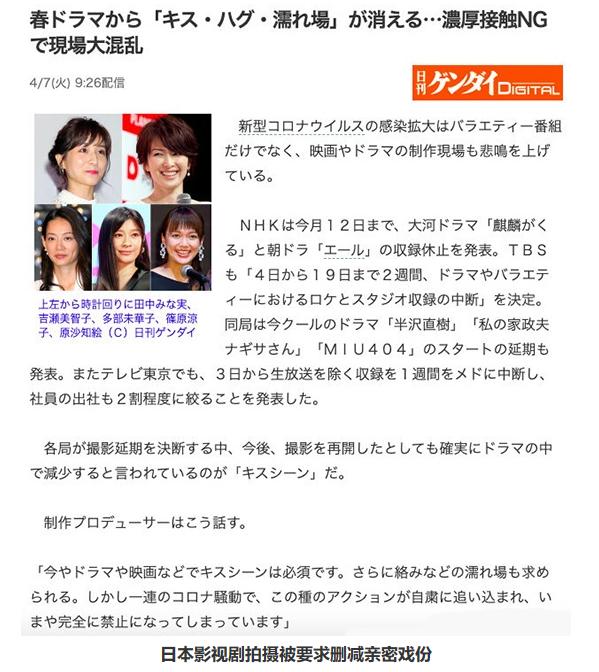 疫情下日本影视剧拍摄全面喊停 要求删减部分亲密戏份