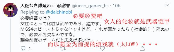 《铁拳7》世界冠军NOBI吐槽妻子不让游戏氪金 妻子口红却满仓