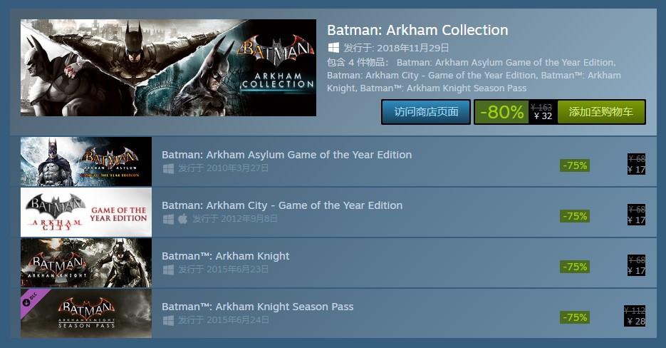 DC游戏Steam周三特惠 《蝙蝠侠》阿卡姆系列平史低