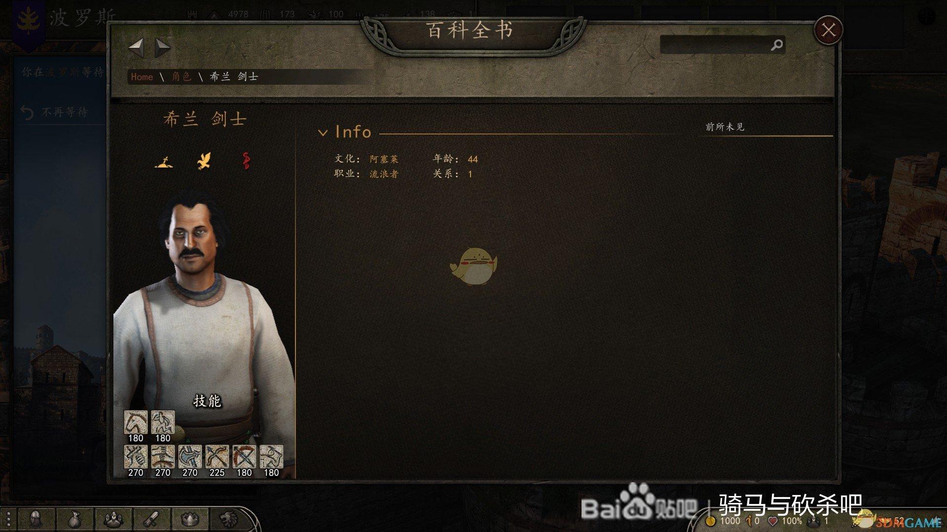 《骑马与砍杀2》1.0.7版本全流浪者NPC属性一览表