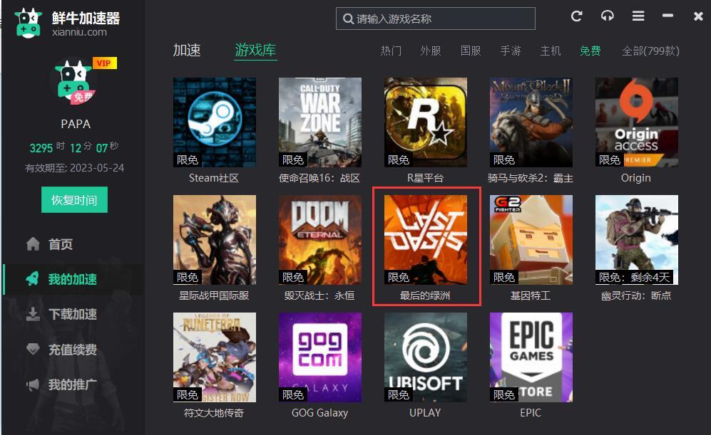 最惨畅销游戏《最后的绿洲》开服在线突破3万人 鲜牛加速器免费加速!