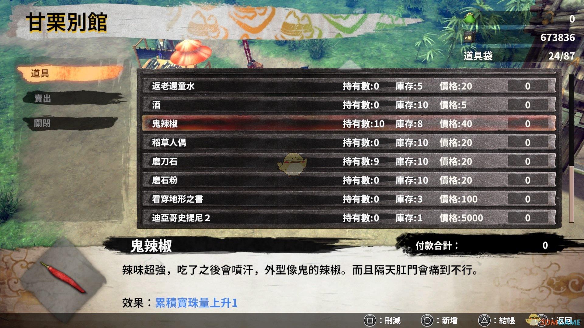《侍道外传:刀神》开局10级方法分享