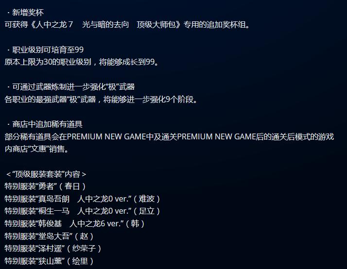《如龙7》顶级大师包已发售 5月6日前仅需0.7港币