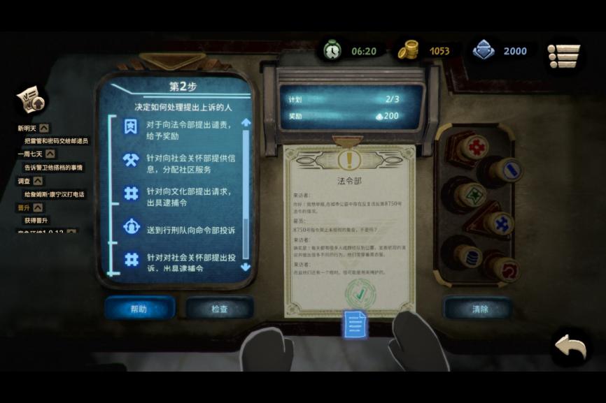 直面人性的考验——反乌托邦游戏《旁观者2》登陆Xbox海外商店
