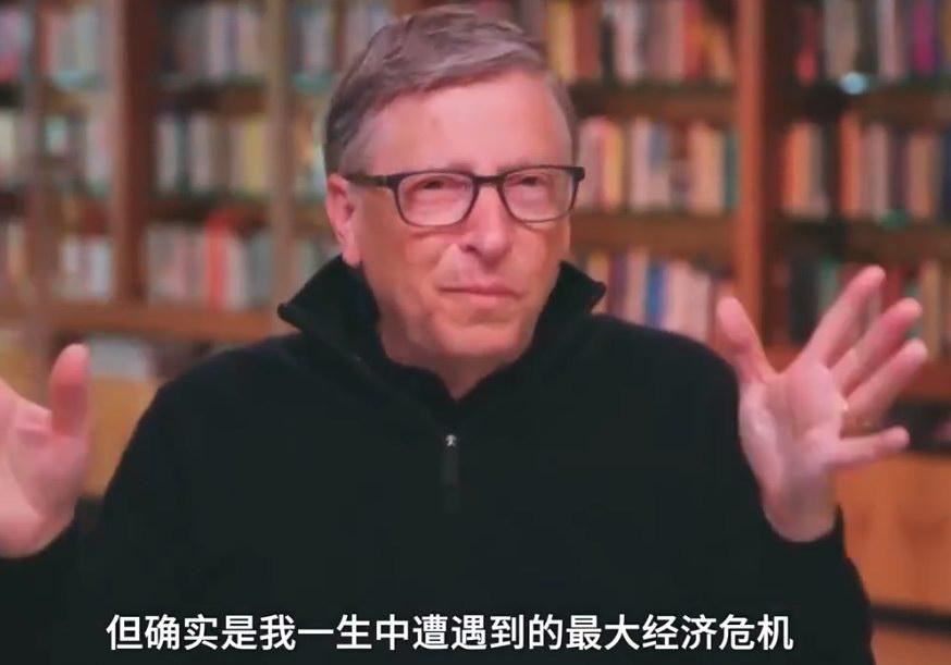 比尔盖茨:遭遇最严重经济危机 比1873年大萧条还严重