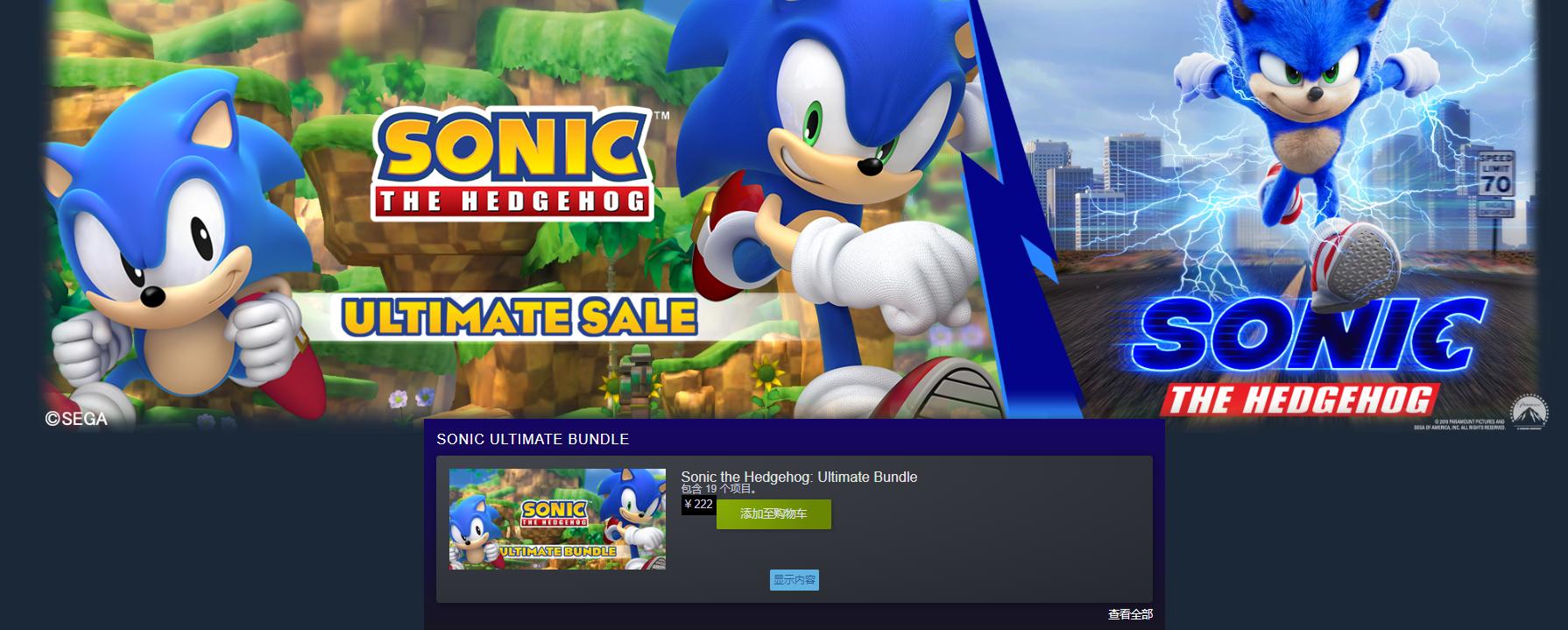 Steam开启《索尼克》系列终极特卖 史低大合集满足粉丝