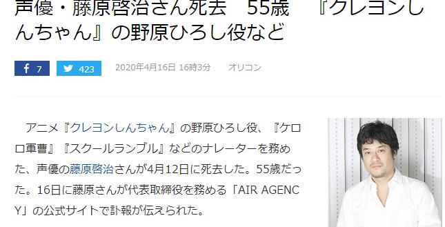 著名声优藤原启治因病去世 享年55岁生前作品众多