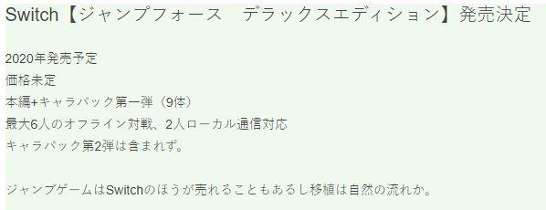 《Jump大乱斗:豪华版》将登陆Switch 2020年发售