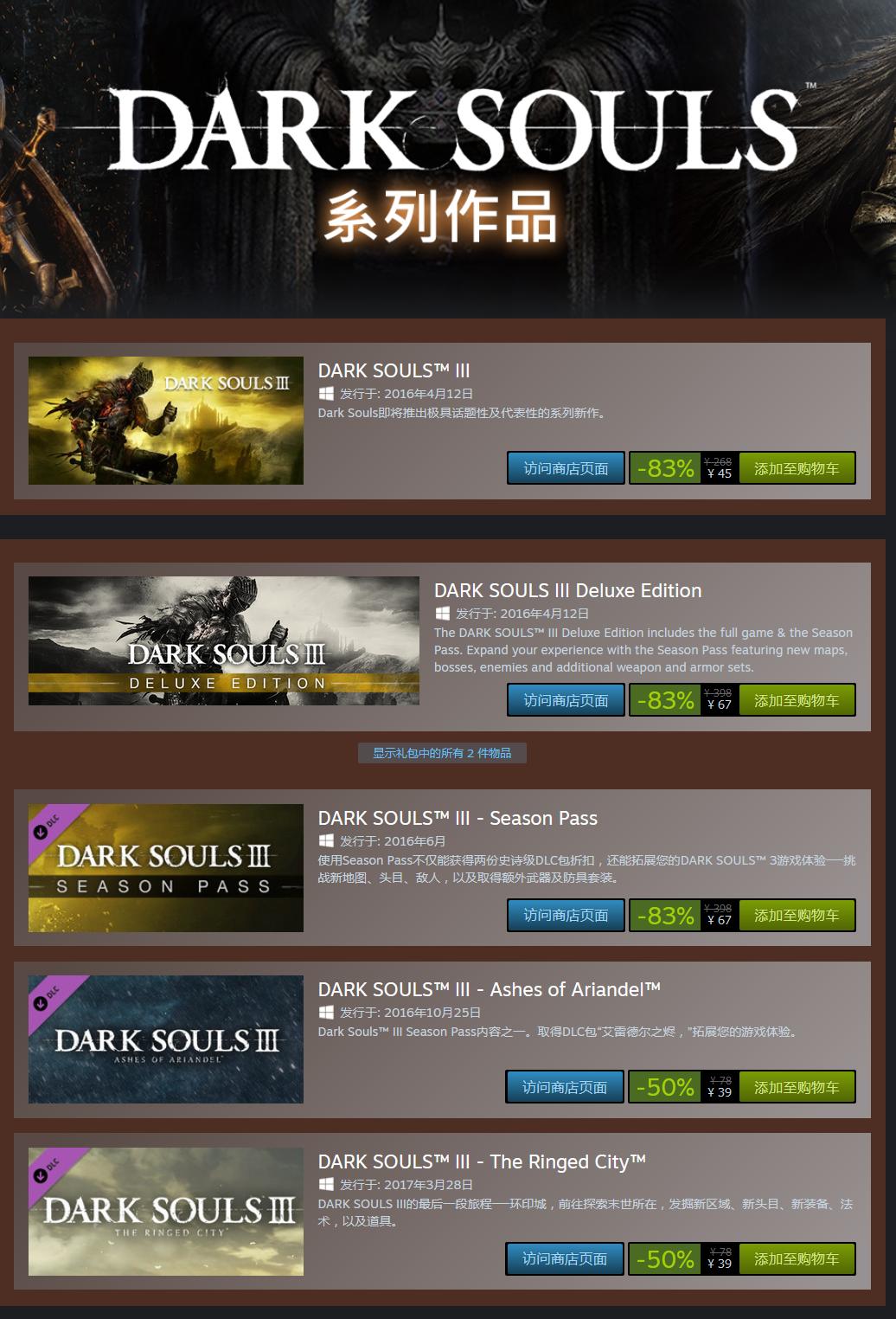 Steam《黑魂》系列特惠:《黑魂3》豪华版67元