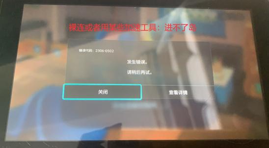 动物之森北京联通进不去 动物之森无法联网