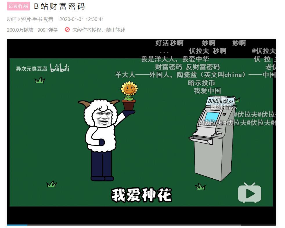 """靠""""我爱中国""""赚钱的老外,帮B站找到了新的""""财富密码"""""""