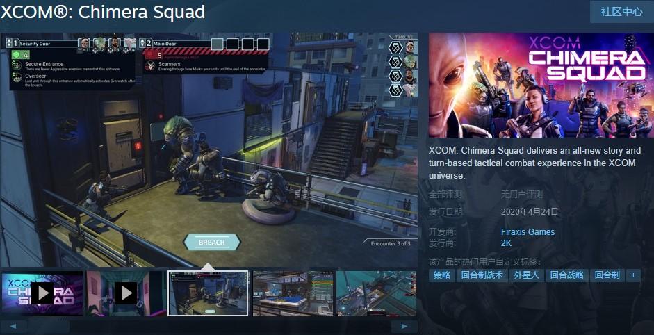 《幽浮:奇美拉战队》四位成员介绍 技能各有所长