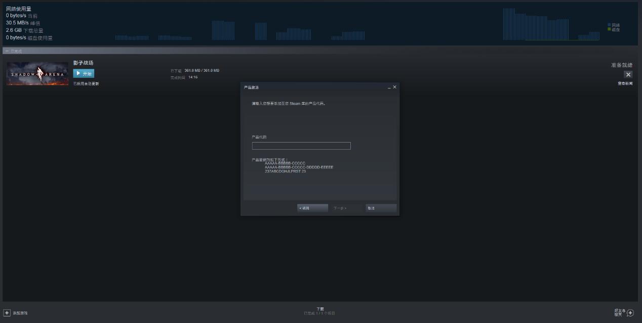 《影子战场》启动器下载慢/点击无反应有效解决办法