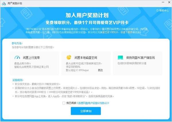 百度网盘官方微博发布道歉