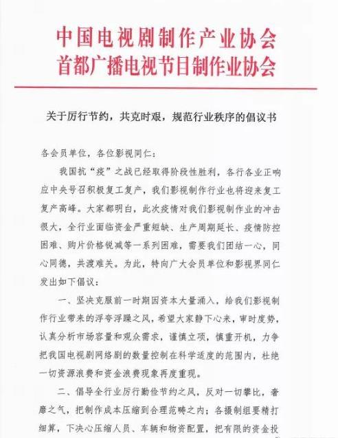 中制协建议网剧成本400万以内 调整主演高片酬