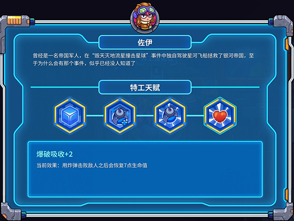 欢乐联机冲冲冲! 《元能失控》今日正式上线WeGame!