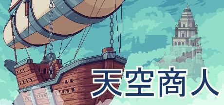 《天空商人》简体中文免安装版