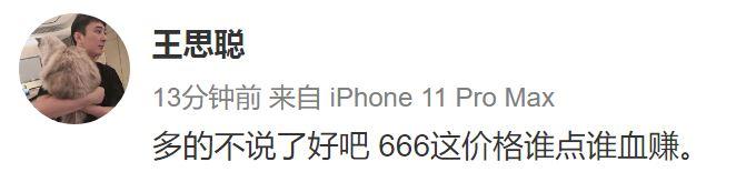 王思聪回应自己报价666元陪练:这价格谁点谁血赚