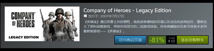 Steam《英雄连》系列特惠:《英雄连》史低价13元