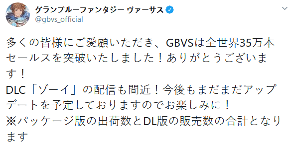 《碧蓝幻想VS》全球销量突破35万份!官方公开贺图