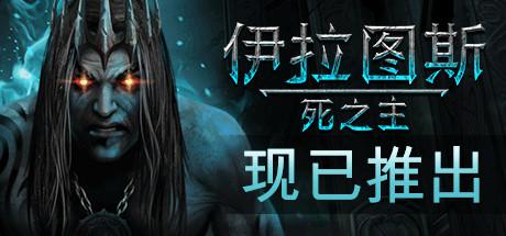 《伊拉图斯:死之主》简体中文免安装版