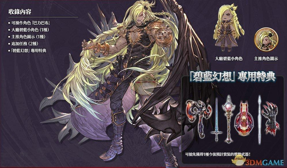 《碧蓝幻想Versus》DLC角色巴布巴力介绍
