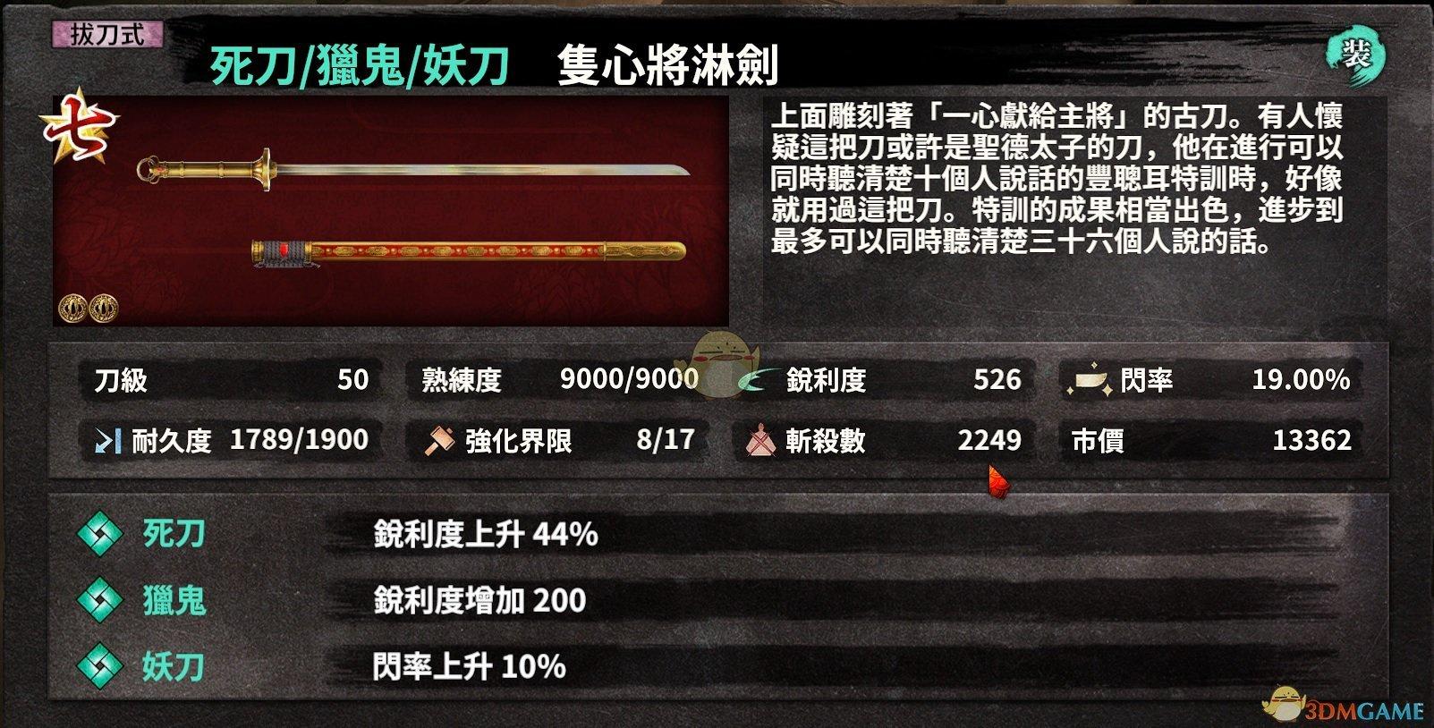 《侍道外传:刀神》快速刷只心剑方法分享