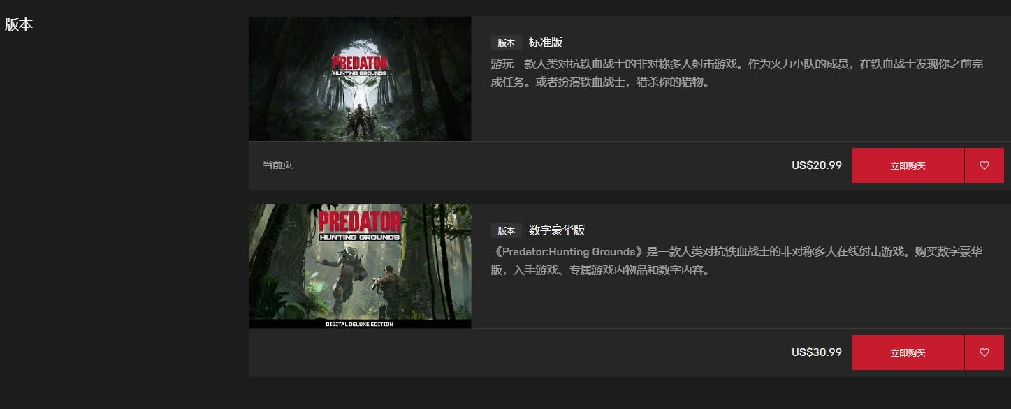 《铁血战士:狩猎场》现已发售 登陆PS4、Epic平台
