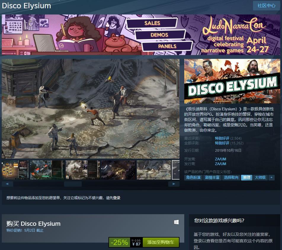 Steam今日特惠:《极乐迪斯科》《史丹利寓言》