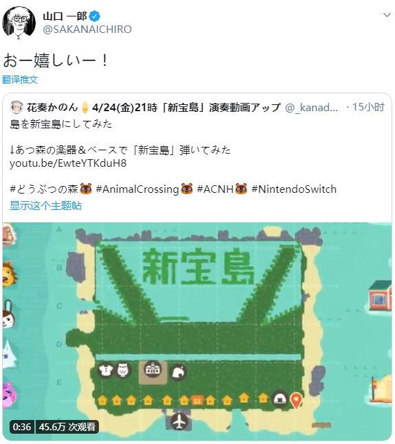 玩家用《动森》打造《新宝岛》MV 引原唱关注点赞