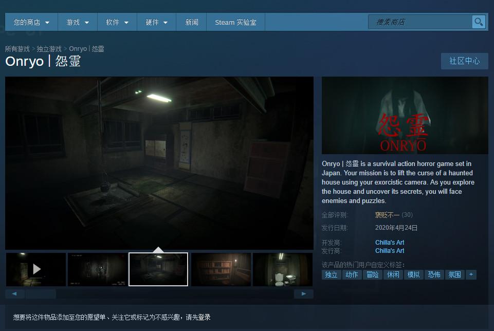 《怨灵》上架Steam:口碑褒贬不一