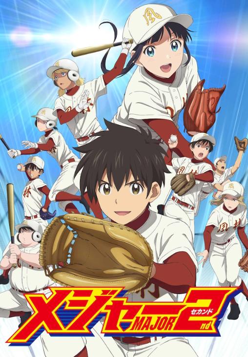 经典名作「棒球大同盟2nd」动画延期 原定5.2日旧话重播接档