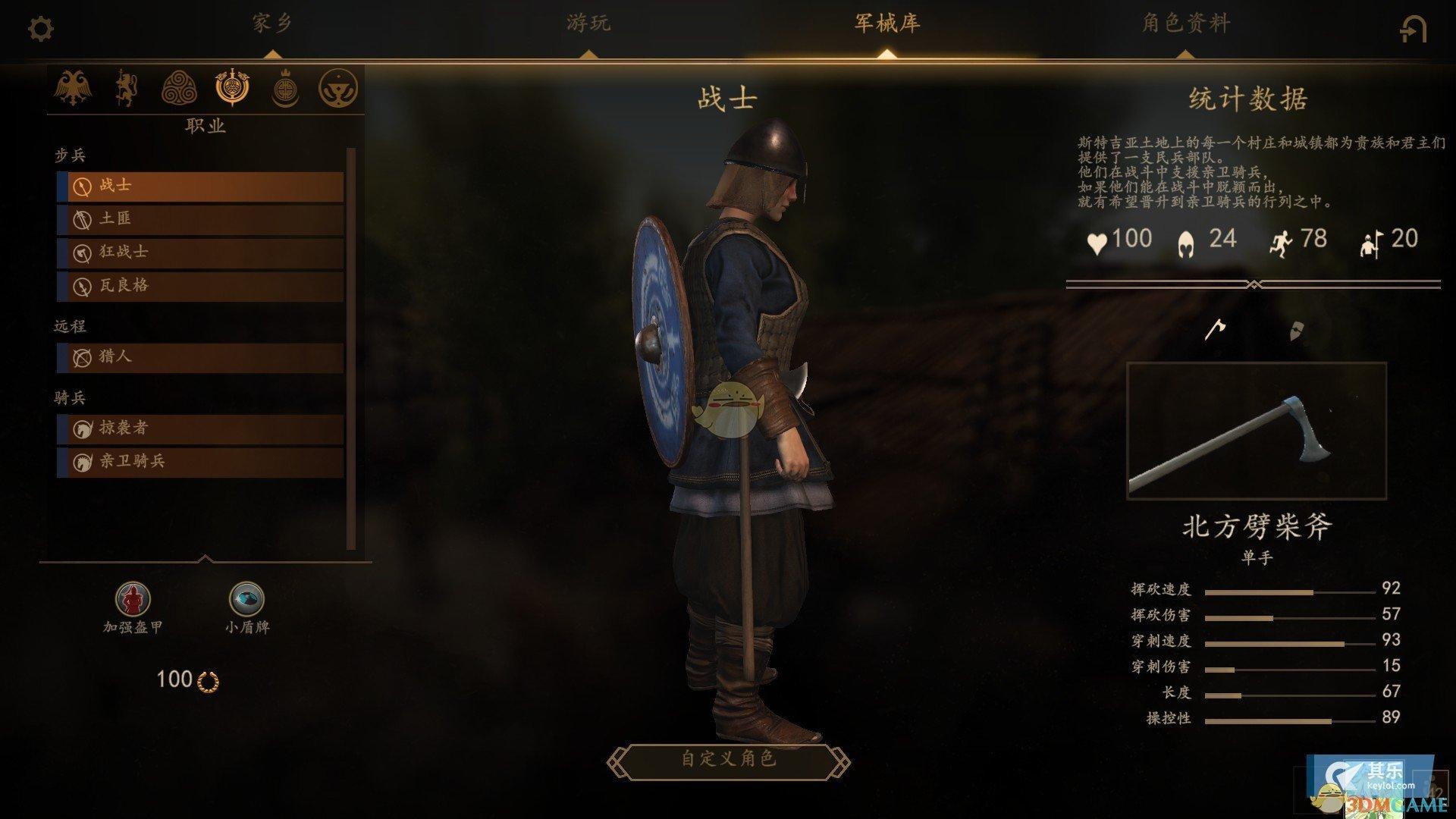 《骑马与砍杀2》领军者模式斯特吉亚兵种详解