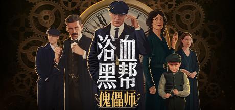 《浴血黑帮:傀儡师》简体中文免安装版