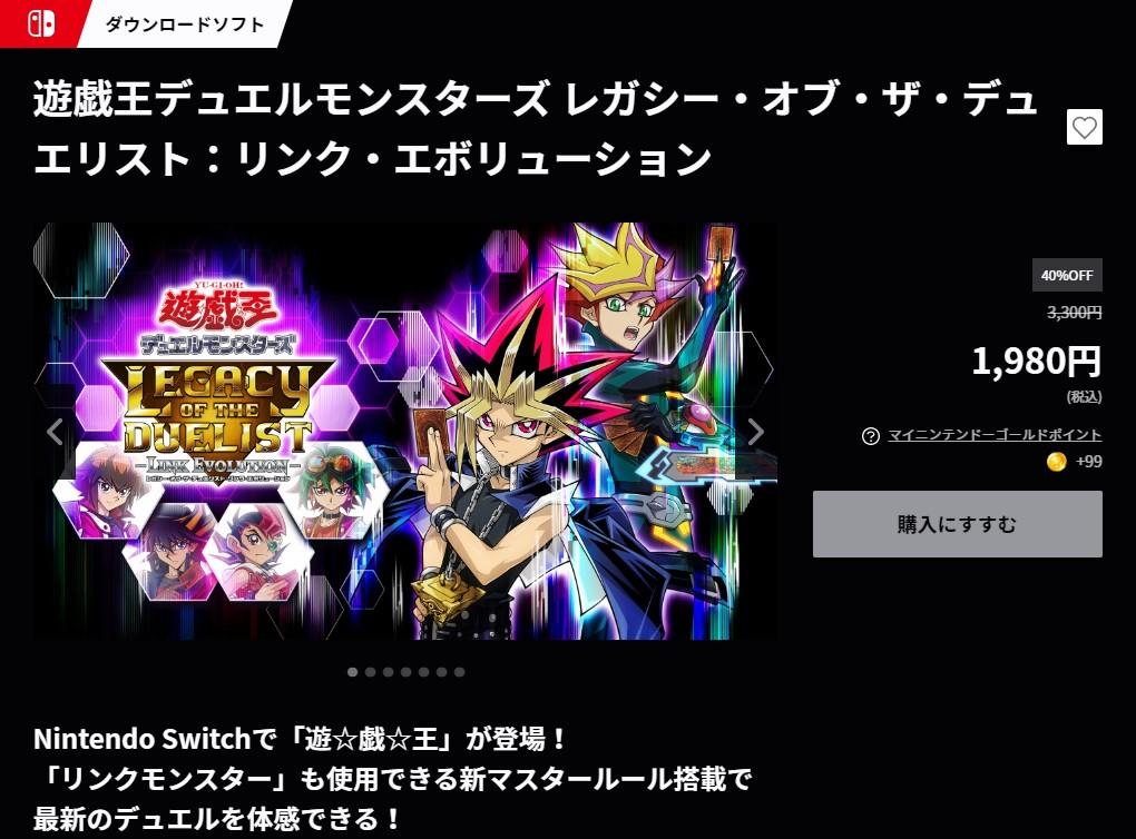 《游戏王:决斗者遗产进化》NS销量突破50万 6折优惠开启