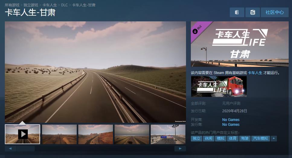 国产卡车模拟游戏《卡车人生》上线甘肃地图和授权车辆