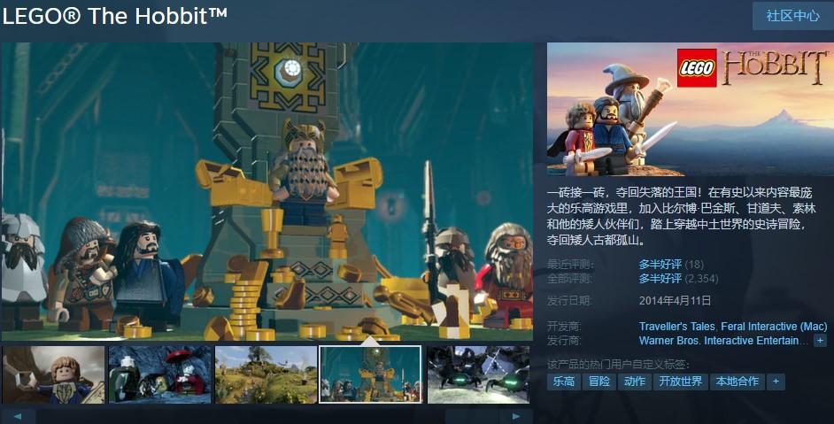 阔别一年 《乐高指环王》《霍比特人》现已重返Steam