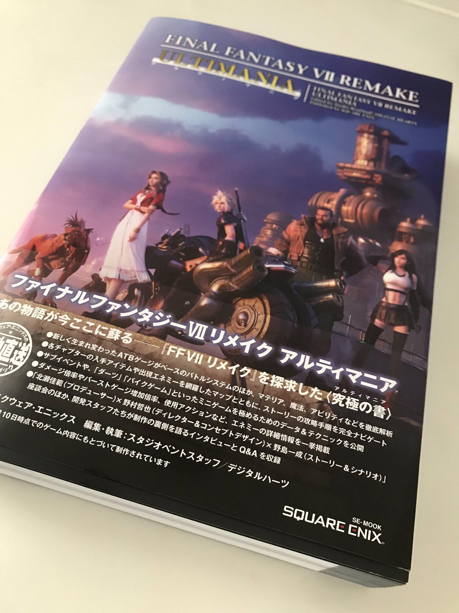 《最终幻想7RE》官方攻略本发售