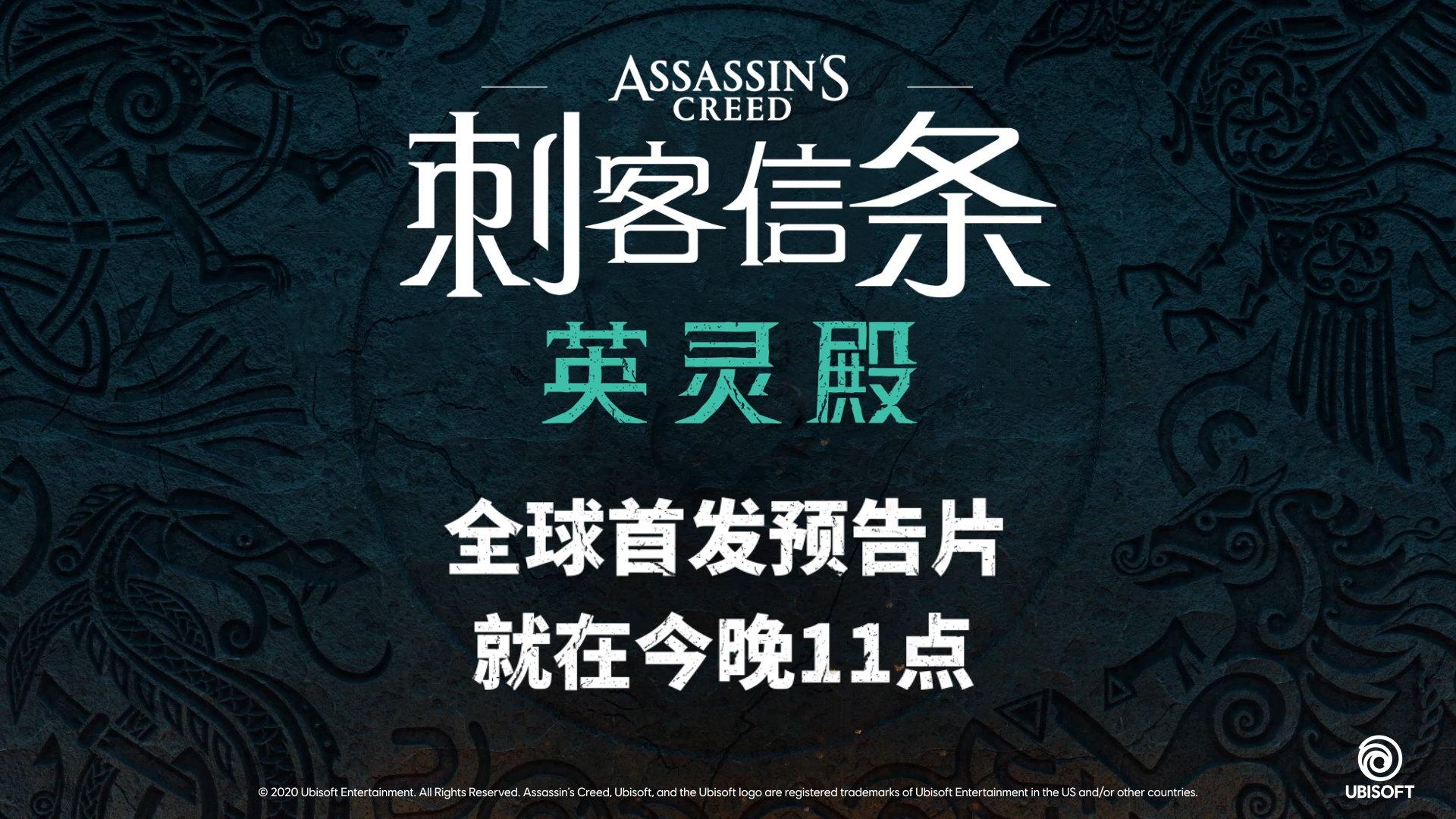 育碧公布《刺客信条:英灵殿》 首个预告今晚发布
