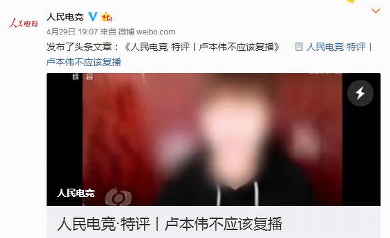 人民电竞特评:卢本伟不应该复播 回归之事均为谣言